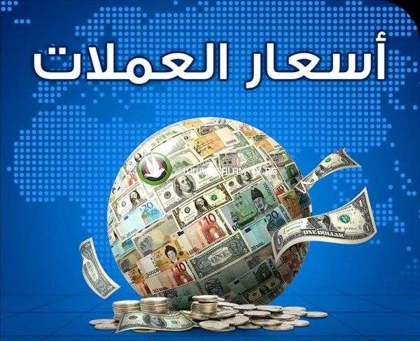 أسعار الدولار 6-10-2017 من سعر العملات والصرف في اليمن 6 اكتوبر 2017 في اليمن