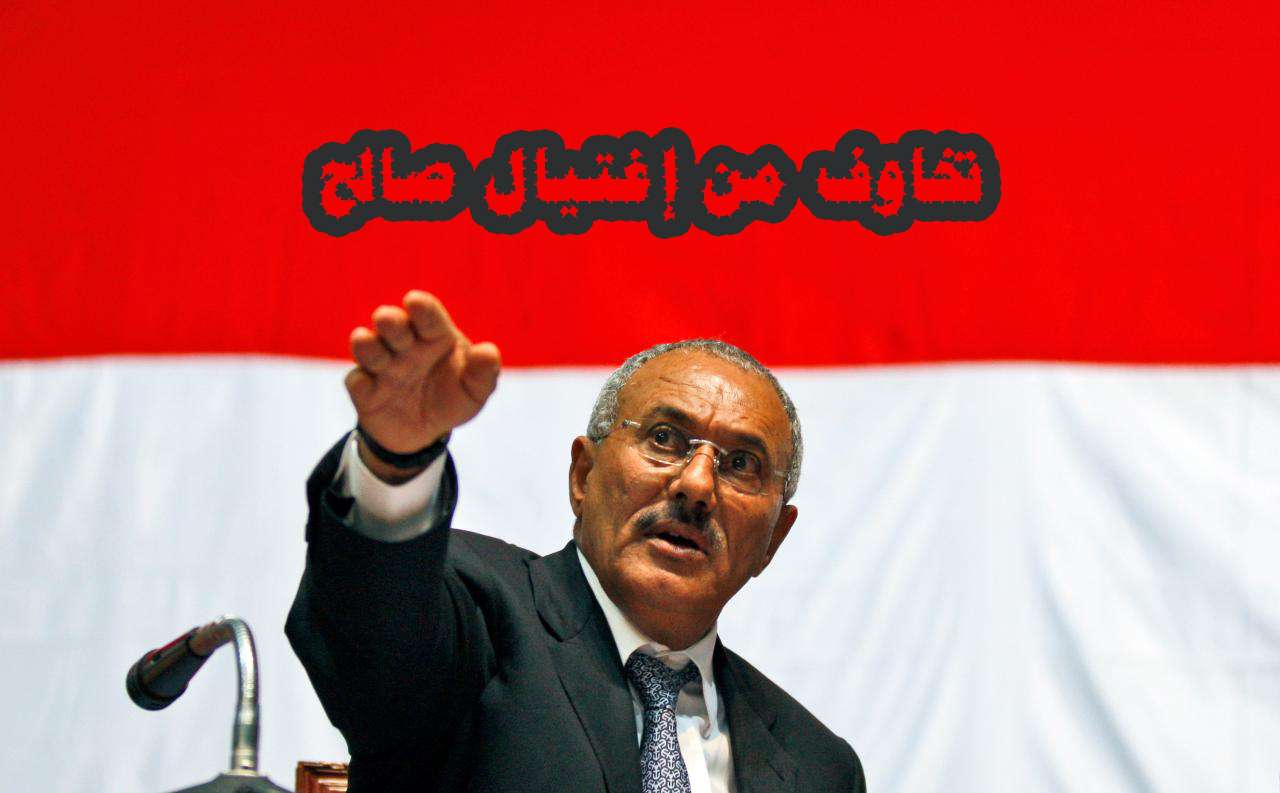 إغتيال ومقتل علي عبدالله صالح من قبل الحوثيين تخاوف العديد من الإنتقال بسبب مقتل حسين بدر الدين الحوثي 1