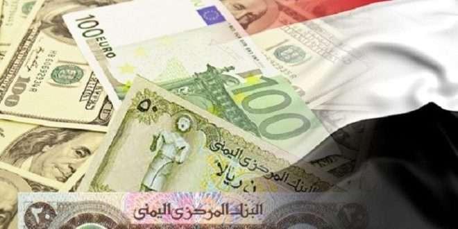 سعر الدولار اليوم 1-9-2017 من أسعار الريال السعودي وأسعار الصرف العملات في اليمن 1 سبتمبر 2017 في محلات الصرافة اليمنية