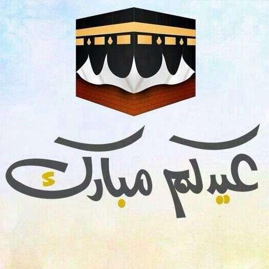 رسائل عيد الأضحى 2020 مسجات واتس اب فيس بوك صور عيد الأضحى الحج صور خروف كبش العيد 2021 موعد عيد الاضحى اليمن 2