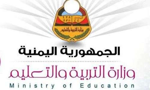 عاجل : موعد ظهور نتائج الثانوية العامة في اليمن 2017 , وكذلك موعد نتائج الثالث الإعدادي الشهادة الأساسية 2017 من صنعاء