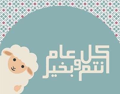 تهنئة عيد الأضحى عن طريق رسائل عيد الأضحى 2017 من رسائل رومانسية 2017 وايضاً رسائل حب 2018 بالعيد