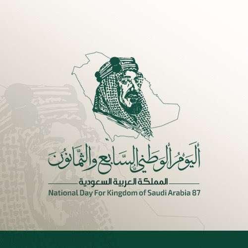 صور اليوم الوطني 87 السعودي وماهو موعد إجازة العيد الوطني في المملكة العربية السعودية 2017 الموافق 1439
