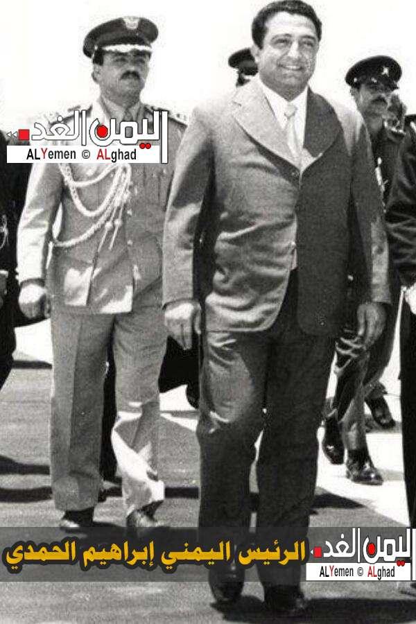 """من الذي قتل إبراهيم الحمدي """" إغتيال إبراهيم الحمدي """""""