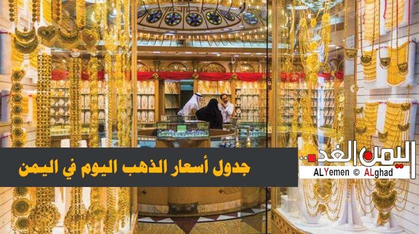 أسعار الذهب في اليمن 12-10-2017 من سعر الجرام الذهب اليوم 1