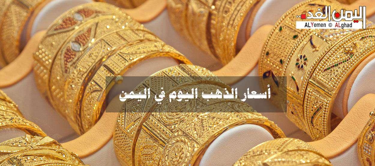 أسعار الذهب في اليمن 15 اكتوبر 2017 من سعر الذهب اليوم 15-10-2017
