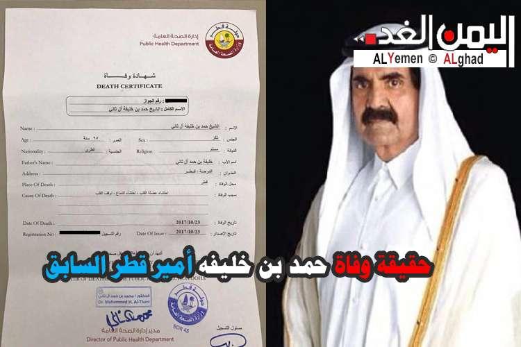 حقيقة وفاة حمد بن خليفة أمير قطر السابق