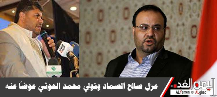 حقيقة عزل صالح الصماد وتعيين محمد علي الحوثي رئيساً عوضاً عنه