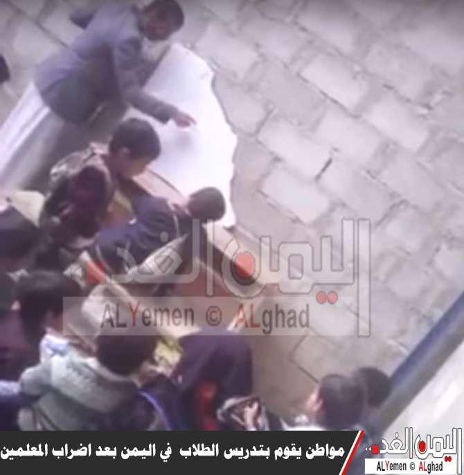 هكذا أصبح التعليم في اليمن بعد إيقاف تسليم رواتب المعلمين وإغلاق المدارس