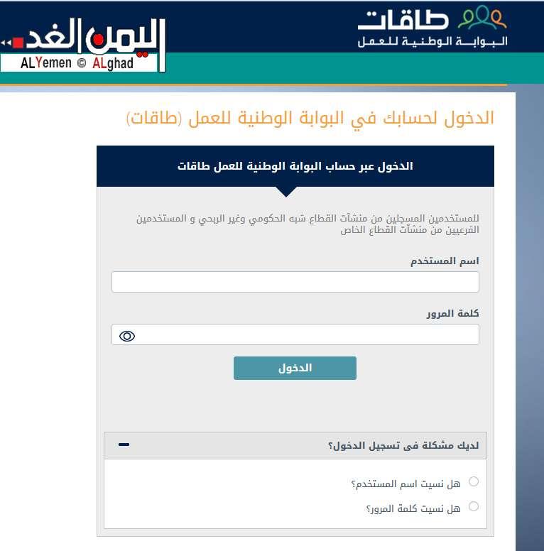 تعليق موقع طاقات : ماحقيقة تعطيل رابط التسجيل في موقع طاقات