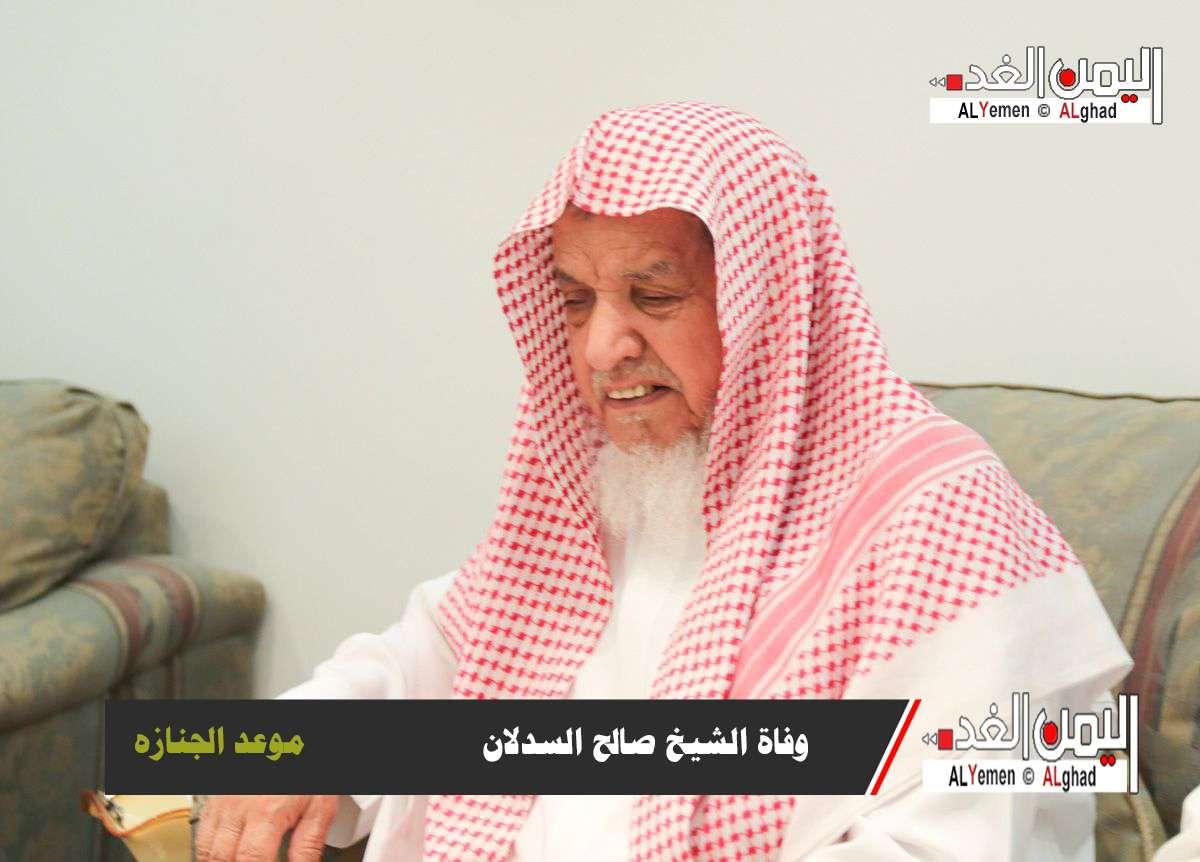 وفاة الشيخ صالح السدلان , سبب موته وموعد جنازة صالح السدلان