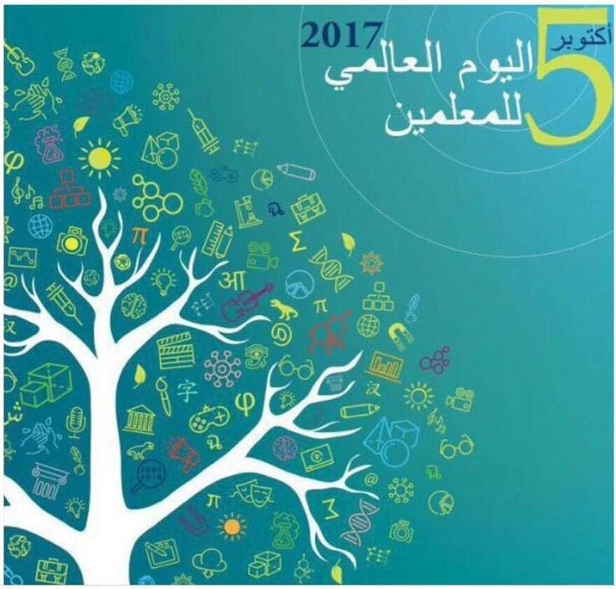 ذكرى يوم المعلم العالمي في إحتفال بـ يوم المعلم العالمي في الدول العربية والعالم 1