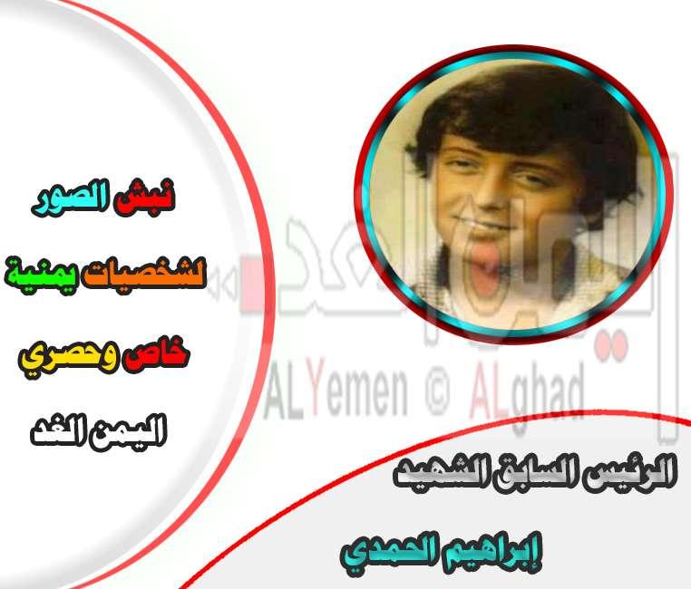 """تفاعل كبير في يوم النبش في الفيس بوك وصور قديمة """"يمنيين ينبشون الصور القديمة للمشاهير """""""