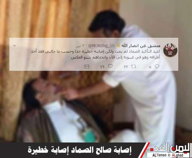 حقيقة إصابة صالح الصماد ونفي خبر مقتله