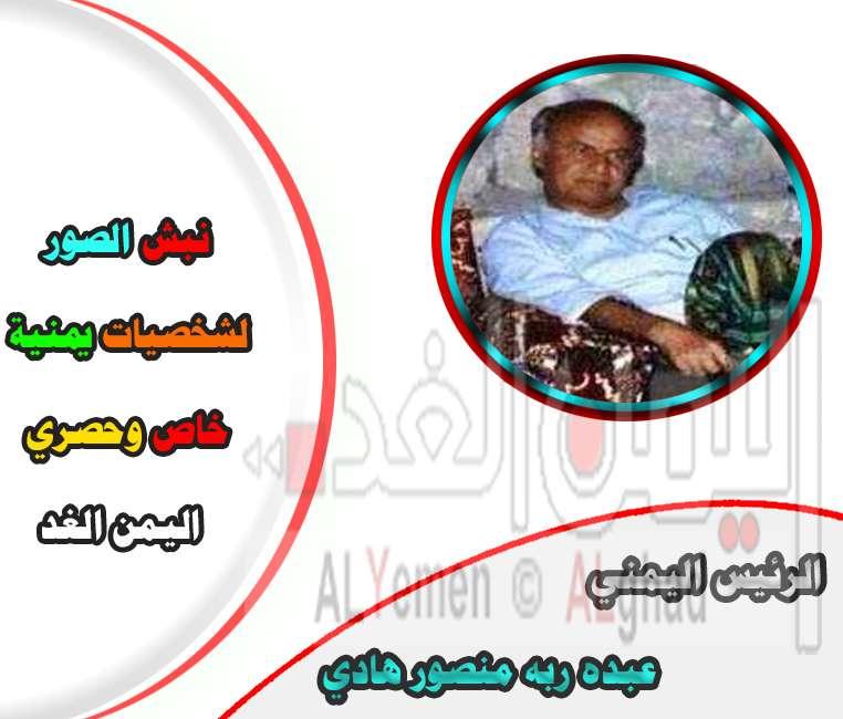 الرئيس الحالي عبده ربه منصور
