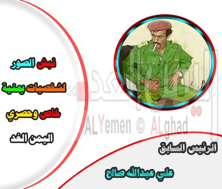 الرئيس السابق علي عبدالله صالح