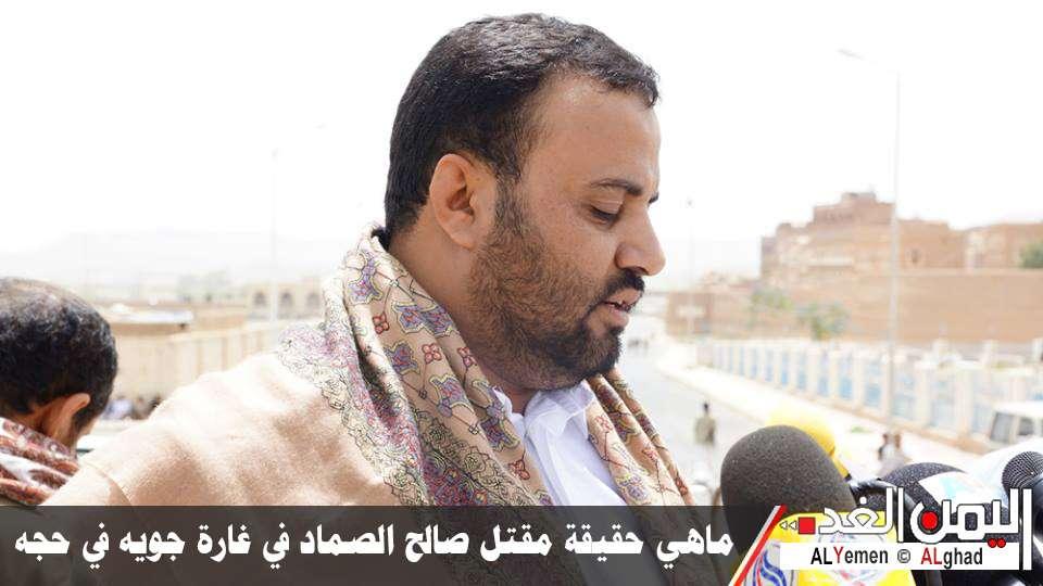 حقيقة مقتل صالح الصماد