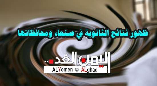 أسماء أوائل الجمهورية في صنعاء من نتائج الثانوية العامة في اليمن 2017 الثالث الثانوي برقم الجلوس ورقم الهاتف للإتصال