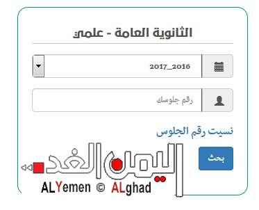 نتائج الثانوية العامه في اليمن 2017 عدن - مأرب - حضرموت - تعز - الجوف - سقطرى - الضالع - أبين - شبوه - المهره