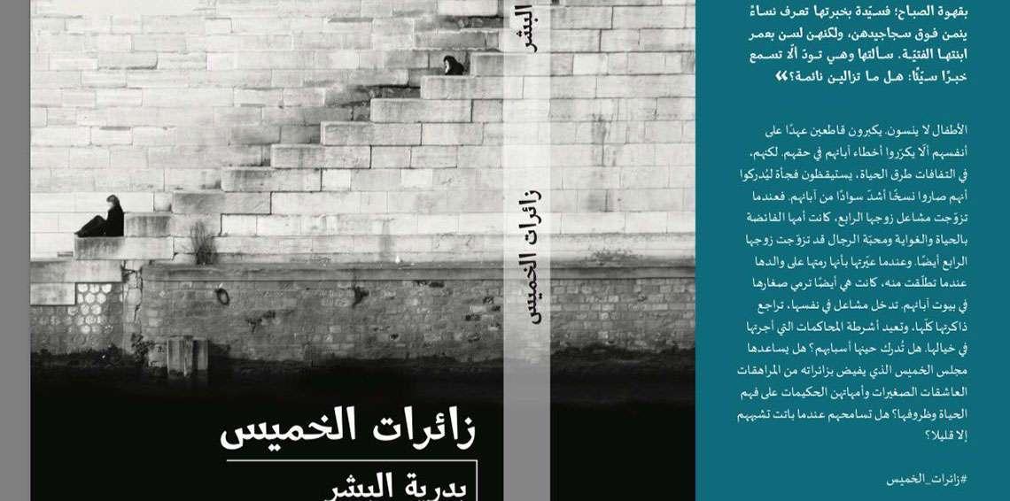 زائرات الخميس على صيغة pdf